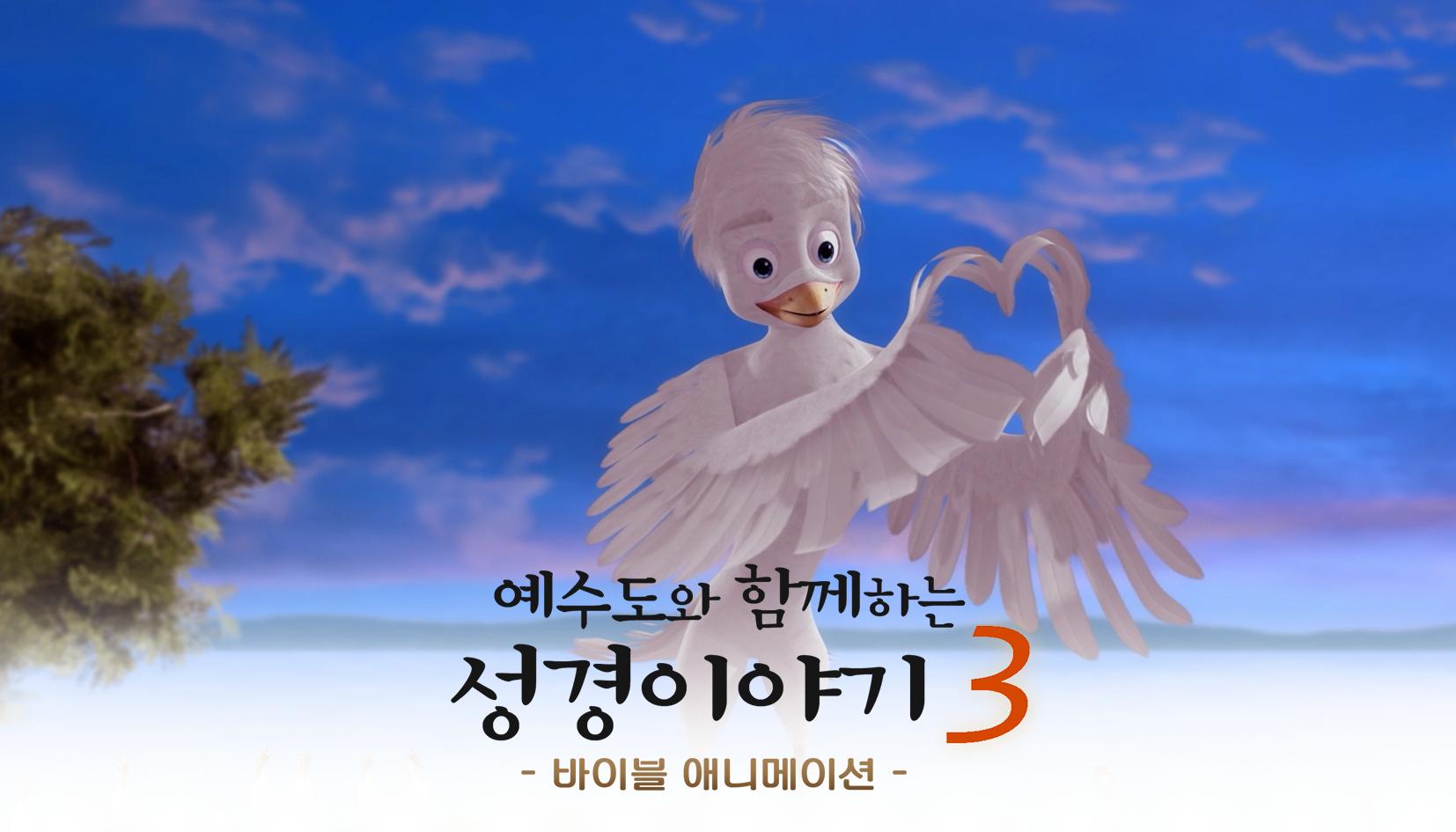 예수도와 함께하는 성경이야기3
