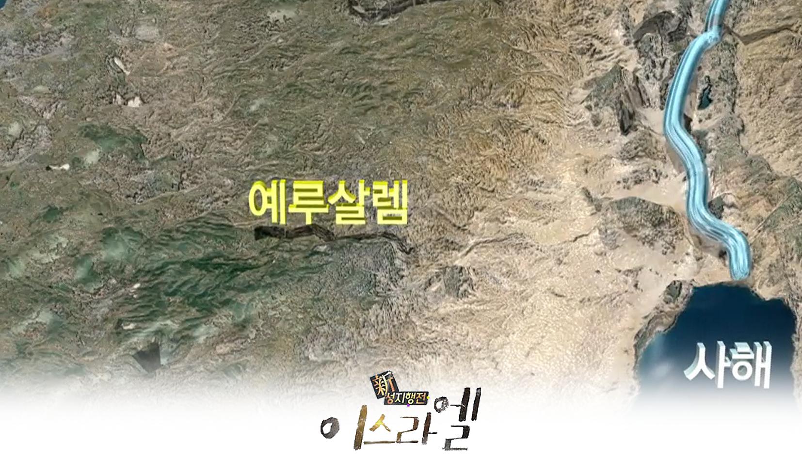 신 성지행전-이스라엘 2부작
