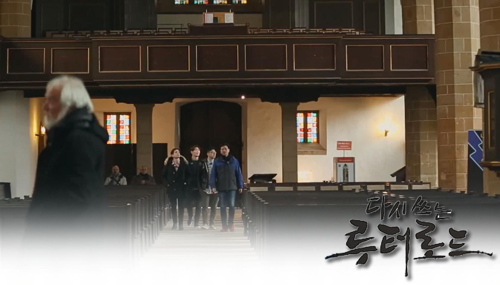 종교개혁 500주년 특집 다큐멘터리 3부작 <다시쓰는 루터로드>