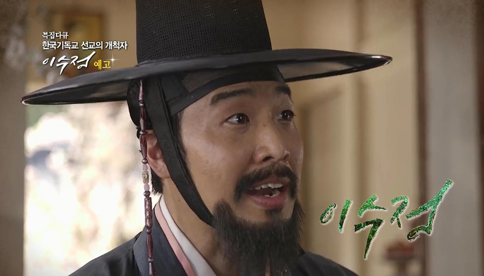 한국 기독교 선교의 개척자, 이수정